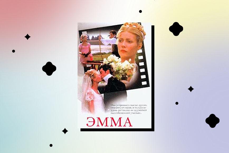 Книга «Эмма» из сериала «Половое воспитание»