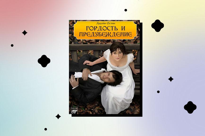 Книга «Гордость и предубеждение» из сериала «Половое воспитание»