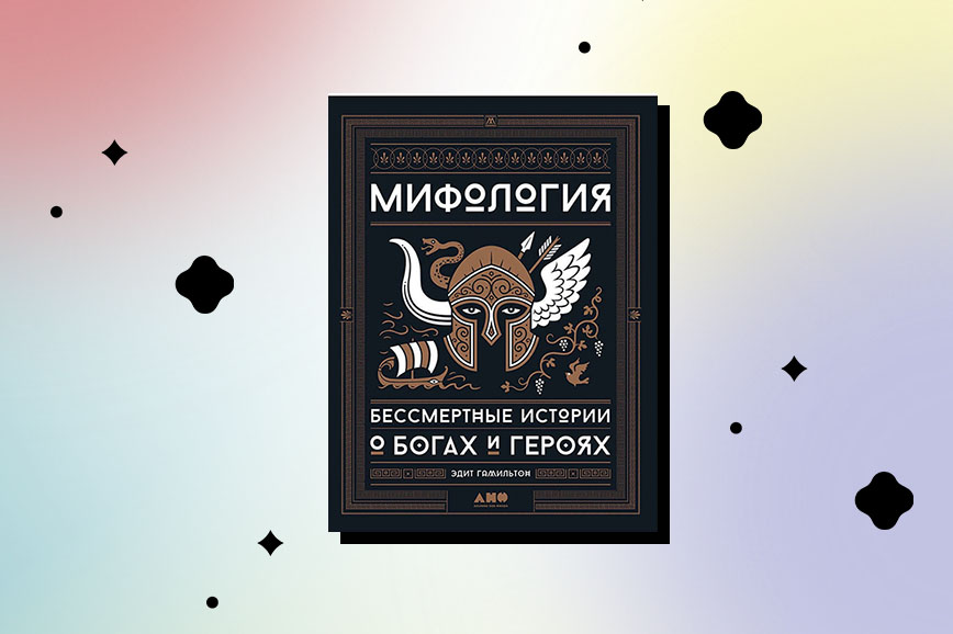 Книга «Мифология: Бессмертные истории о богах и героях»