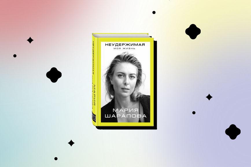 Автобиография Марии Шараповой как подарок на 8 Марта