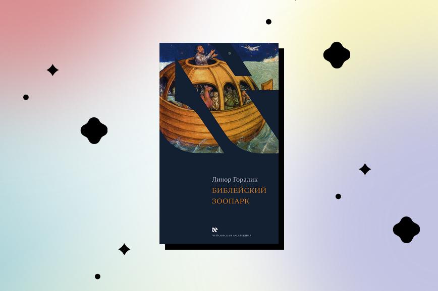 Смешные книги: Линор Горалик «Библейский зоопарк»