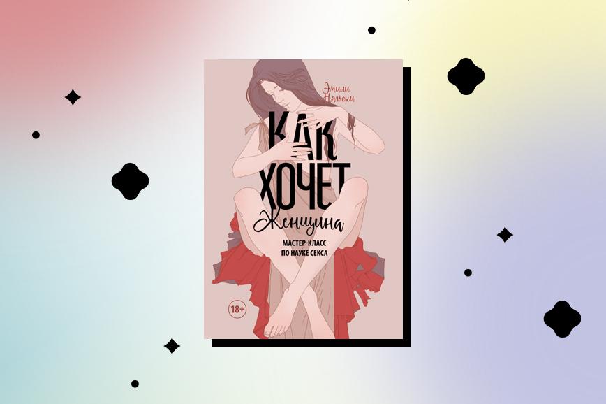 Книги про секс: Елена Фоер и Дарья Варламова «Секс: от нейробиологии до виртуального порно. Научно-популярный гид»
