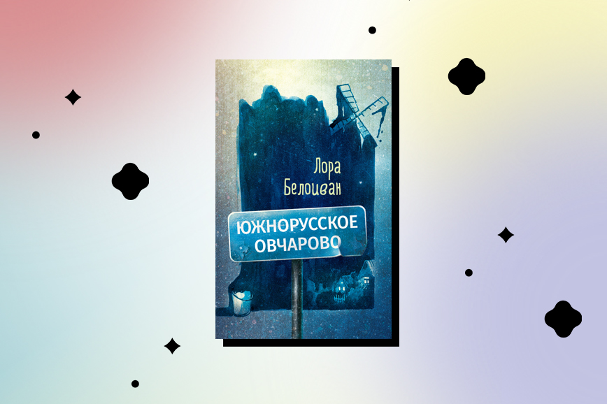 Смешные книги: Лора Белоиван «Южнорусское Овчарово»