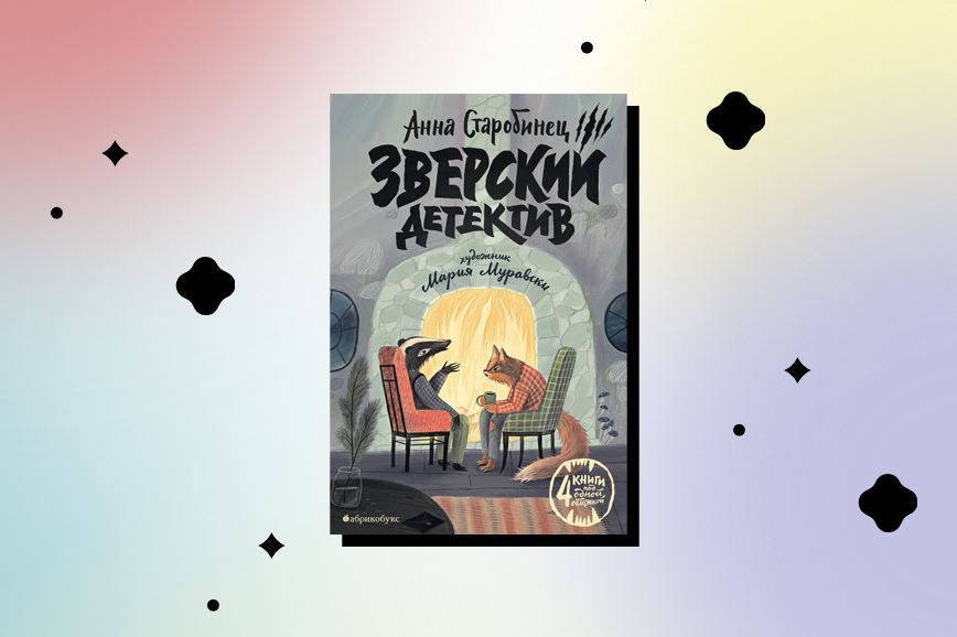 Смешные книги: Анна Старобинец «Зверский детектив»