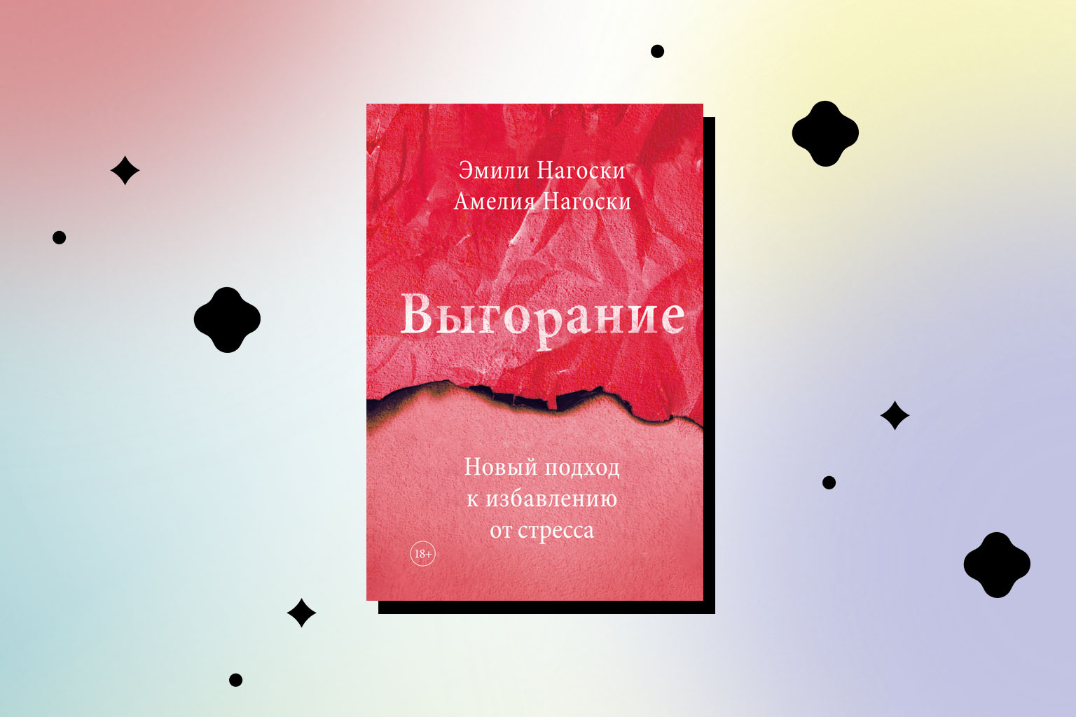 Книга Эмили Нагоски Выгорание