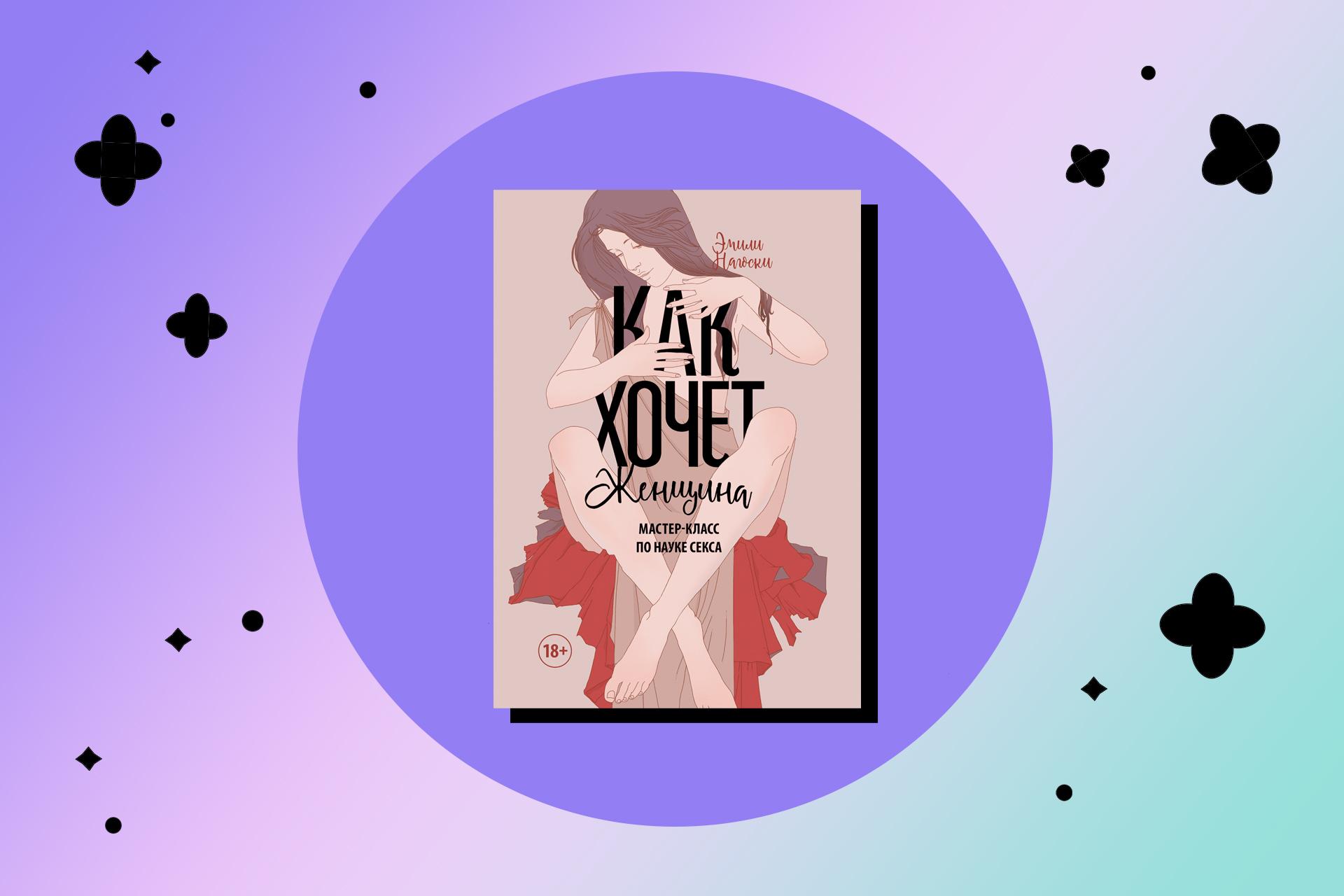 Купить книгу Как хочет женщина Нагоски