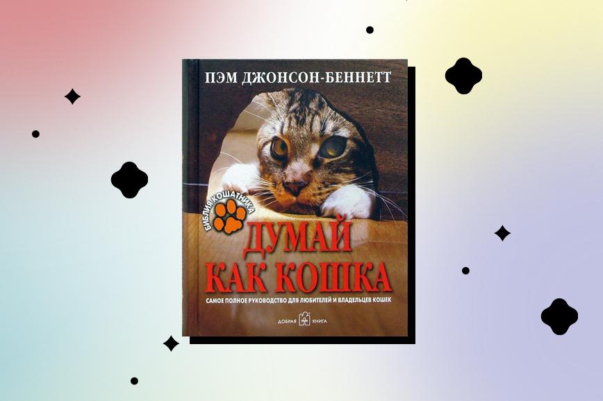 Книга про домашних животных «Думай как кошка. Библия кошатника»