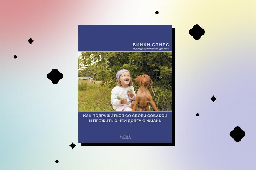 Книга про домашних животных  «Как подружиться со своей собакой и прожить с ней долгую жизнь»