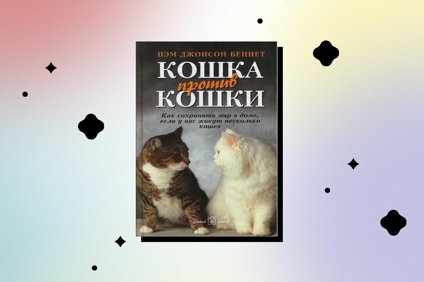 Книга про домашних животных «Кошка против кошки. Как сохранить мир в доме, если у вас живут несколько кошек»
