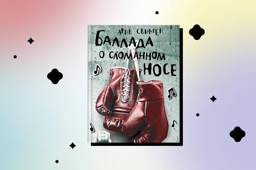 Норвежские детские книги: Арне Свинген «Баллада о сломанном носе»