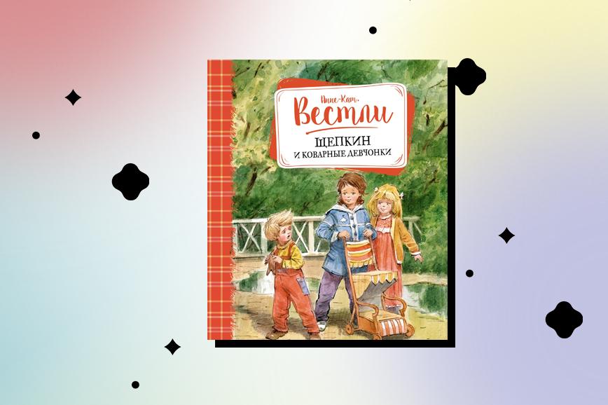 Анне-Катрие Вестли «Малыш и Щепкин»
