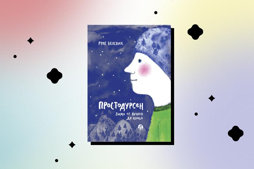 Скандинавские детские книги: Руне Белсвик «Простодурсен. Зима от начала и до конца»