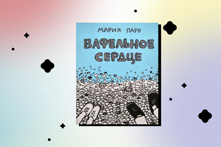 Норвежские детские книги: Мария Парр «Вафельное сердце»