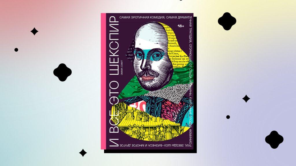 Образ леди Макбет в пьесе Шекспира «Макбет»