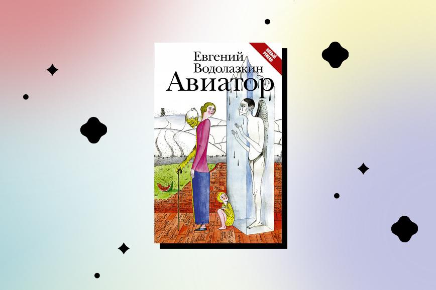 Короткие книги: Евгений Водолазкин «Авиатор»
