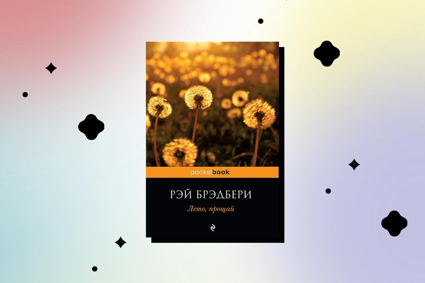 Книги на выходные: Рэй Брэдбери «Лето, прощай»