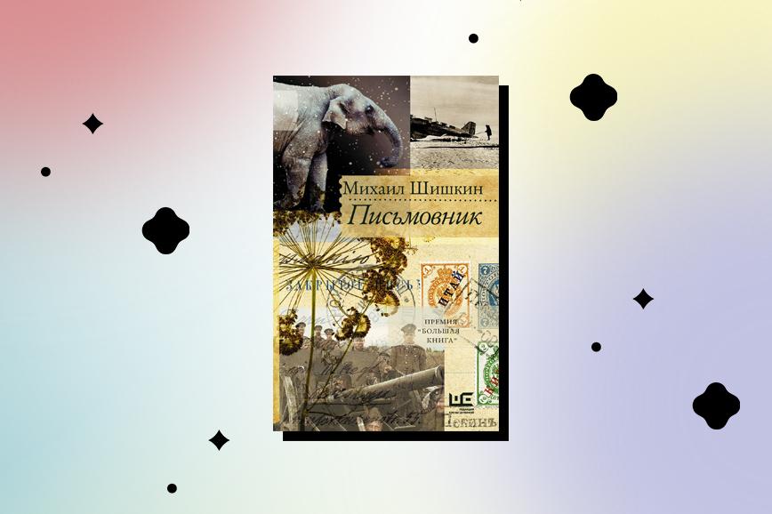 Книги на выходные: Михаил Шишкин «Письмовник»