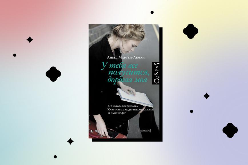 Короткие книги: Аньес Мартен-Люган «У тебя все получится, дорогая моя»