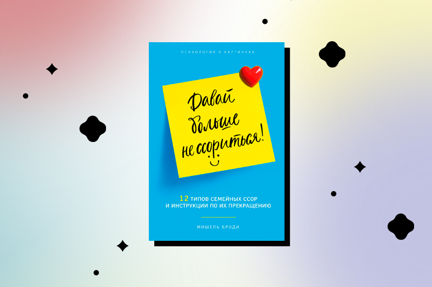 Книги по психологии отношений: Мишель Броди «Давай больше не ссориться. 12 типов семейных конфликтов и инструкция по их прекращению»