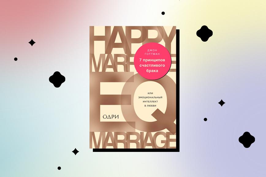 Книги по психологии отношений: Джон Готтман «7 принципов счастливого брака, или Эмоциональный интеллект в любви»