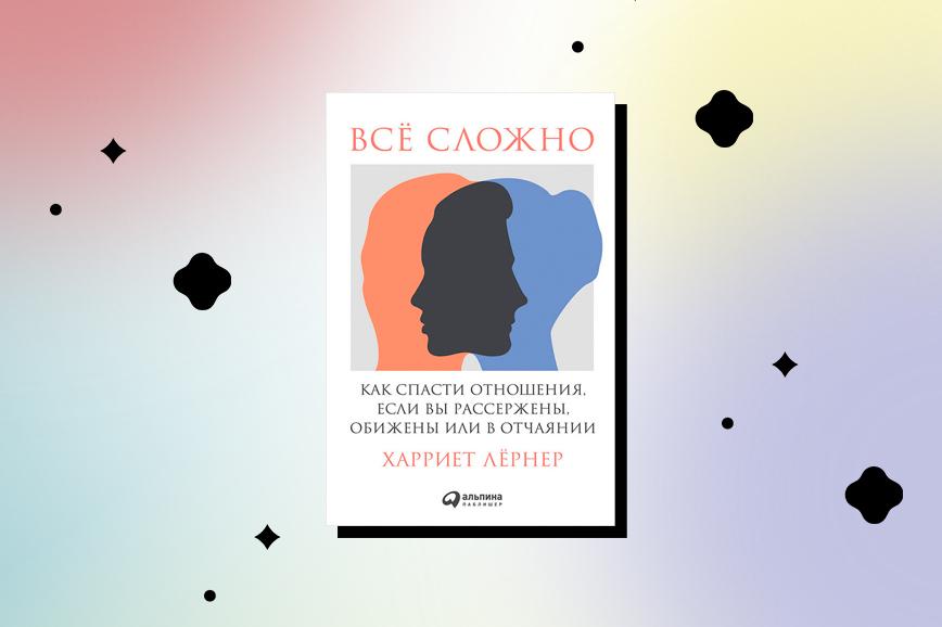 Книги по психологии отношений: Харриет Лернер «Всё сложно. Как спасти отношения, если вы рассержены, обижены или в отчаянии»