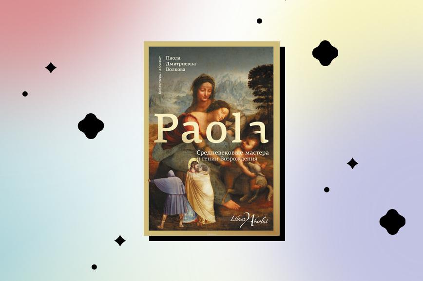 Книги об искусстве Возрождения: «Средневековые мастера и гении Возрождения», Паола Волкова