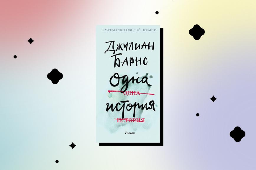 Любовные романы: Джулиан Барнс «Одна история»