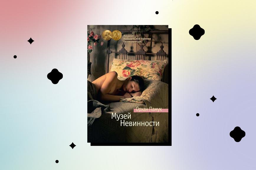 Любовные романы: Орхан Памук «Музей Невинности»