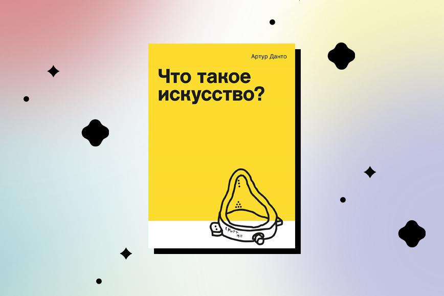 Книги об искусстве: Артур Данто «Что такое искусство?»