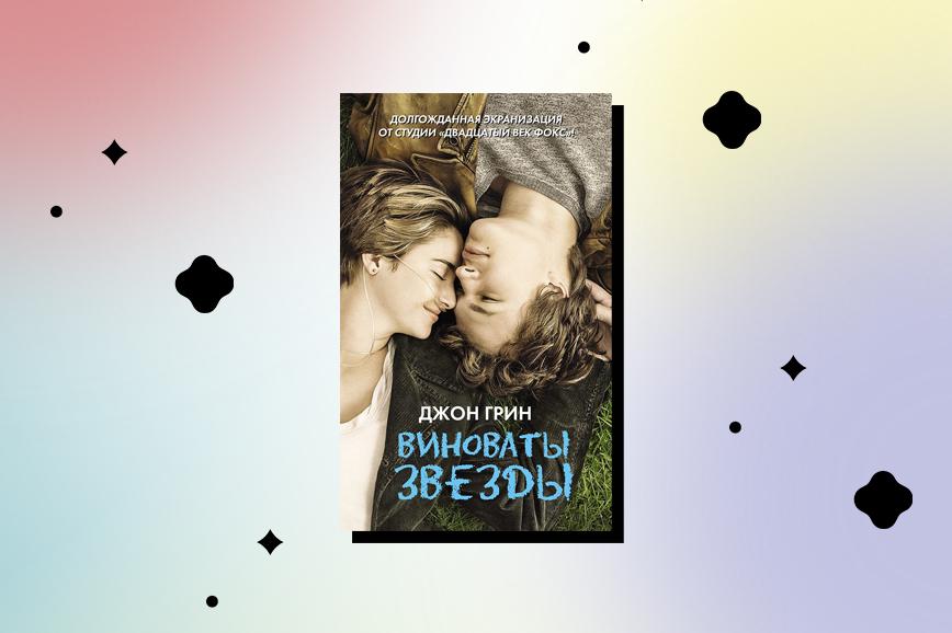 Любовные романы: Джон Грин «Виноваты звезды»