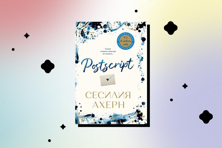 Любовные романы: Сесилия Ахерн «Postscript»