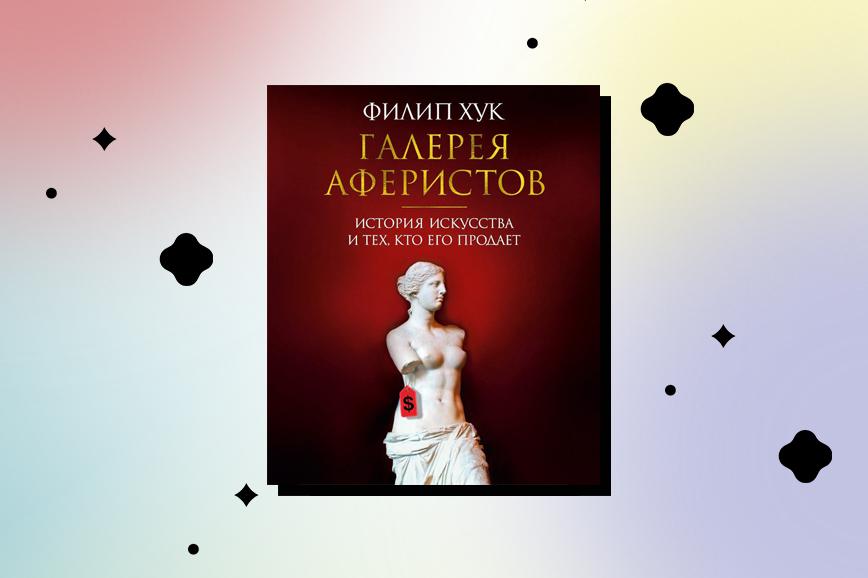 Книги об искусстве: «Галерея аферистов. История искусства и тех, кто его продаёт» Филип Хук