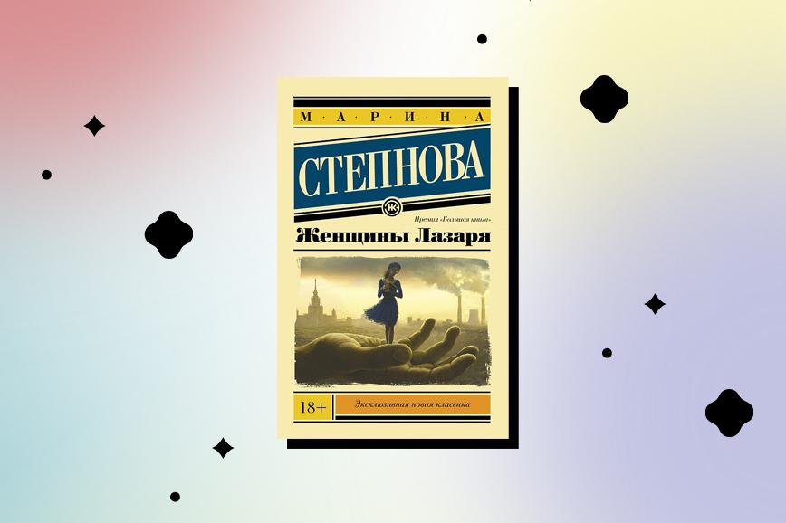 Романы о любви: Марина Степнова «Женщины Лазаря»