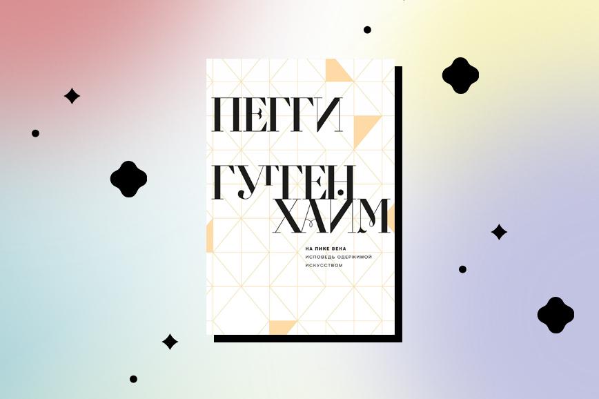 Книги об искусстве: «На пике века. Исповедь одержимой искусством» Пегги Гуггенхайм