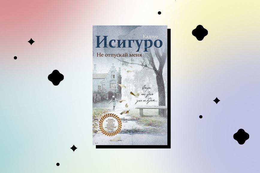 Романы о любви: Кадзуо Исигуро «Не отпускай меня»