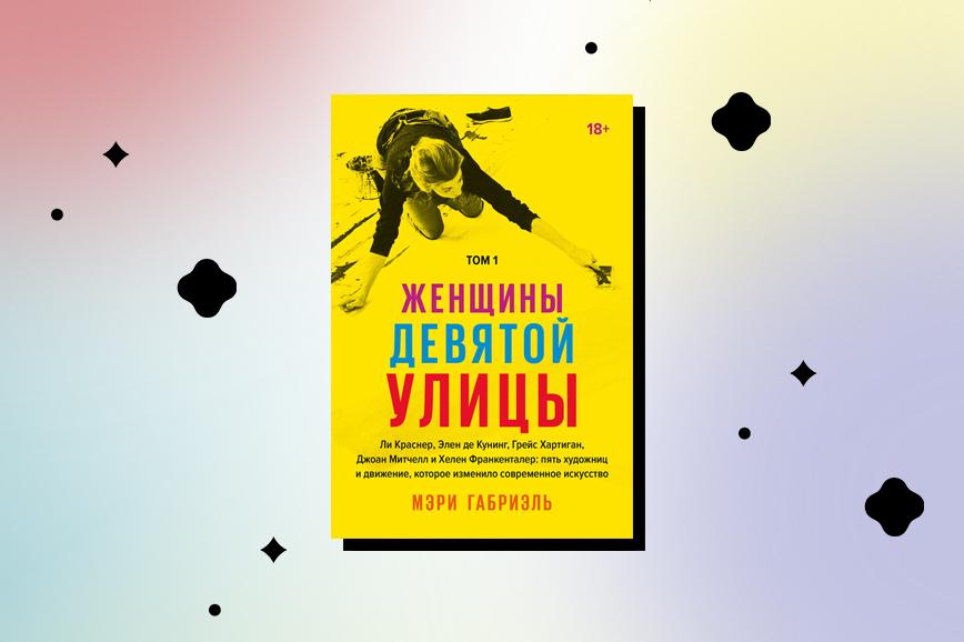 Книги об абстракционизме: «Женщины Девятой улицы» Мэри Габриэль