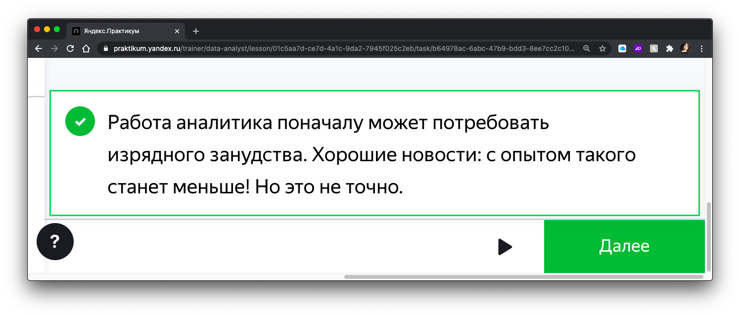 Отзыв на обучение в Яндекс Практикуме: программирование на питоне
