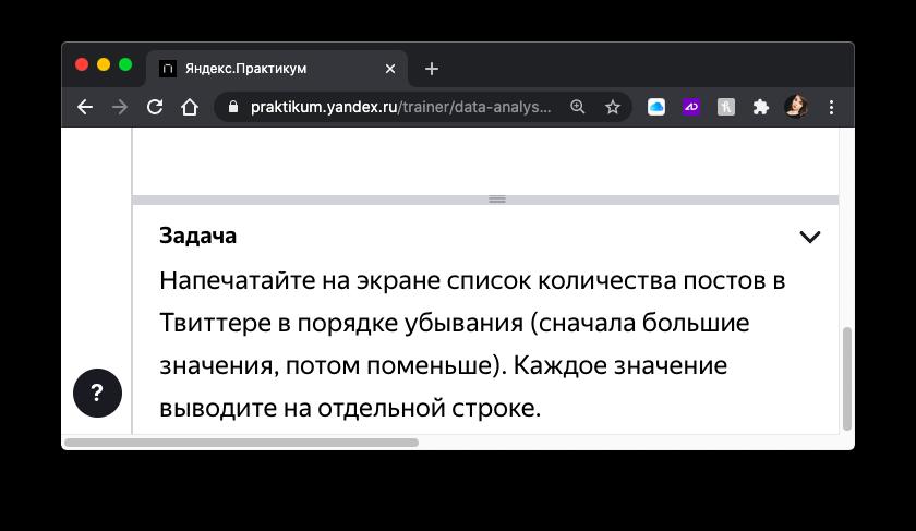 Отзыв на Яндекс Практикум: примеры задач