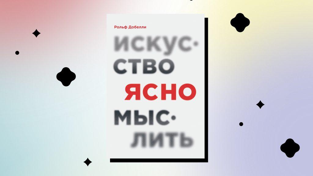 Что такое эффект ореола: книга «Искусство мыслить ясно»