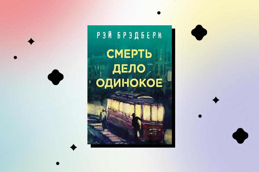 Непопулярные книги: «Смерть – дело одинокое», Рэй Брэдбери