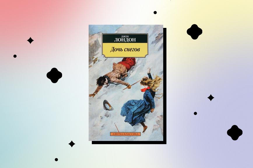 Непопулярные книги: «Дочь снегов», Джек Лондон