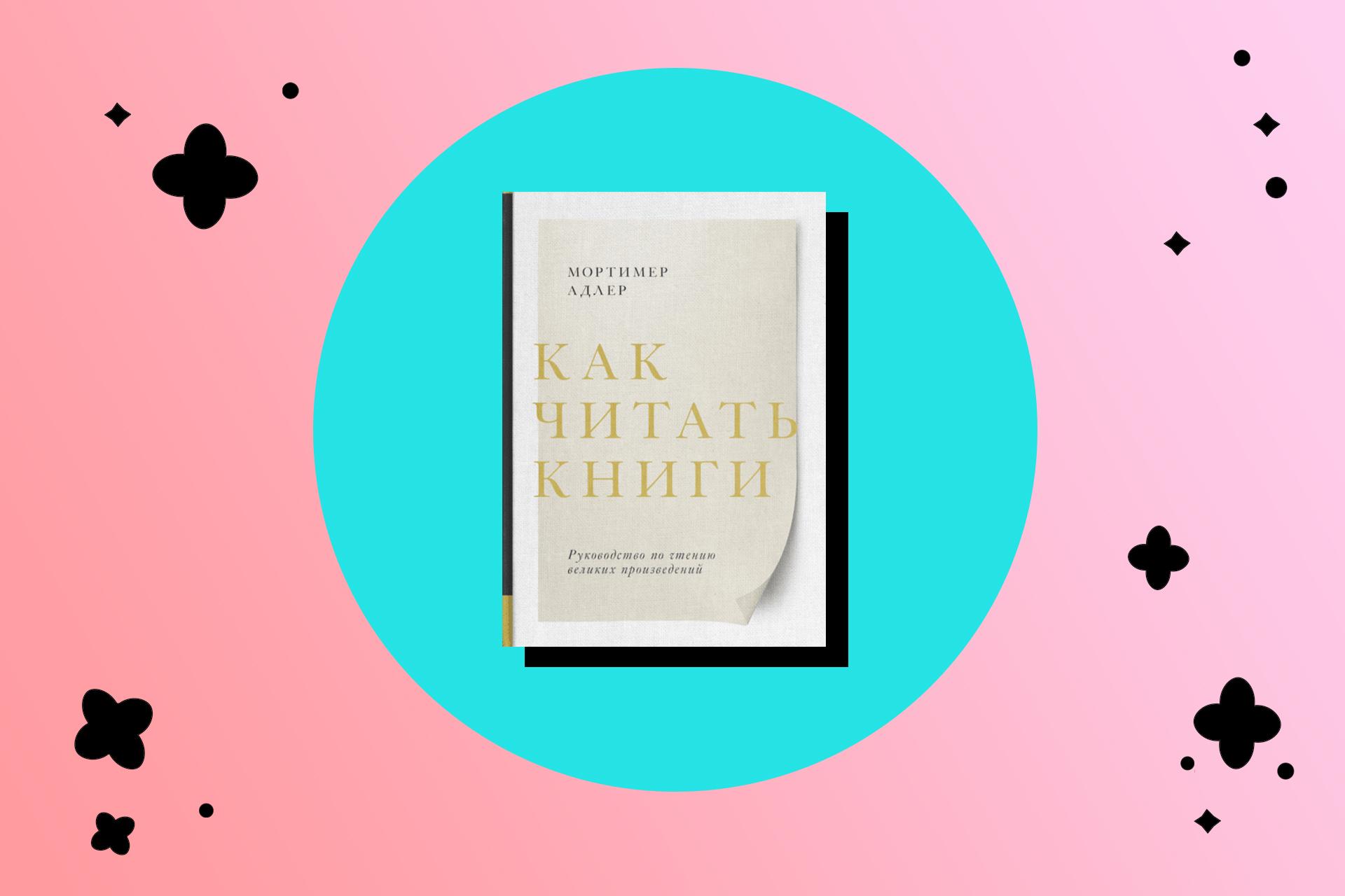 Как правильно читать книги: распродажа МИФ