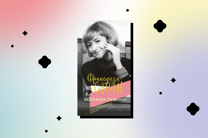Непопулярные книги: «Недвижная гроза», Франсуаза Саган