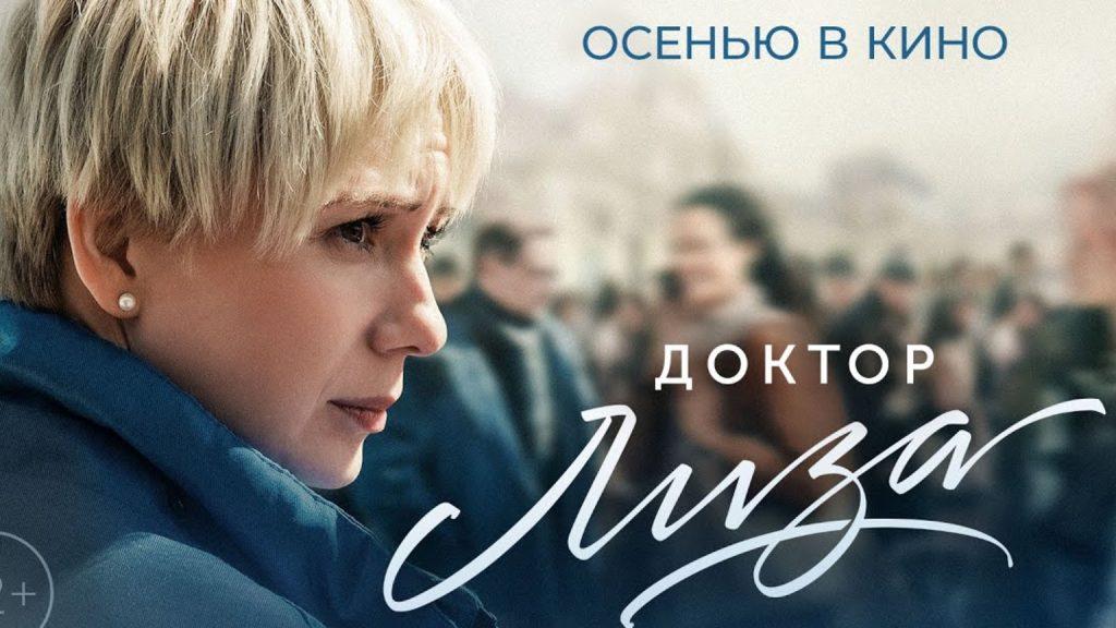 Постер к фильму «Доктор Лиза»