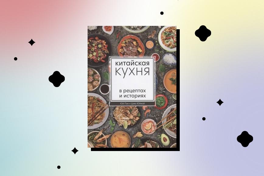 Книги рецептов: «Китайская кухня в рецептах и историях»