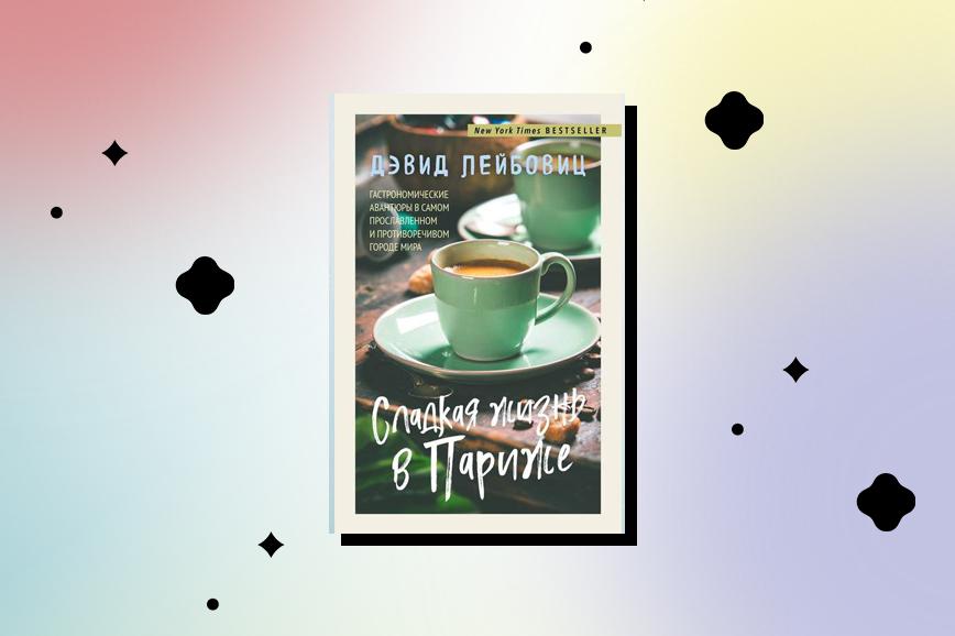 Книги рецептов: «Сладкая жизнь в Париже»