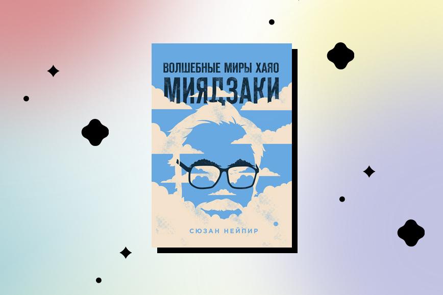 Книги о кино: «Волшебные миры Хаяо Миядзаки»