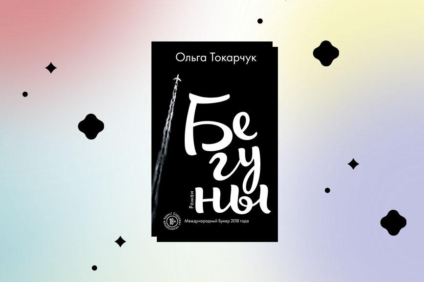 Нобелевская премия по литературе: «Бегуны», Ольга Токарчук