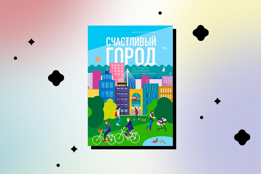 Книги про города: Чарльз Монтгомери «Счастливый город»