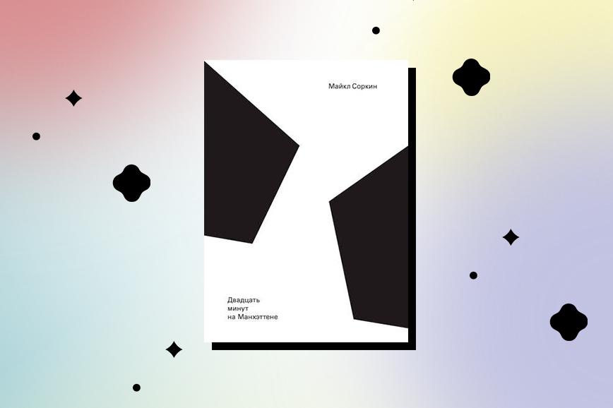 Книги про города: Майкл Соркин «Двадцать минут на Манхэттене»